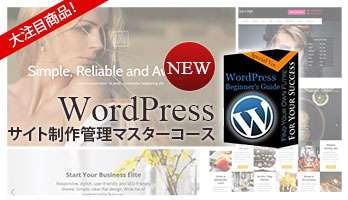 WordPress勉強